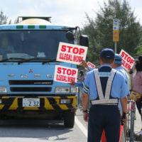 ゲート前の弾圧と抵抗/沖縄防衛局のふざけた勤務状況