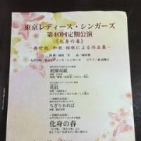 東京レディース・シンガーズ 第40回定期公演 終演