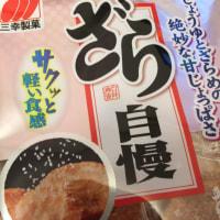 三幸製菓 ざら自慢 ざらめせんべい 醤油味煎餅と甘くてシャリシャリざらめで甘じょっぱさがクセになるぅ♡