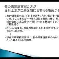 京王線地下化実現訴訟 東京地裁第4回口頭弁論報告