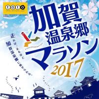 加賀温泉郷マラソン2017に会員4名が参加