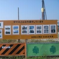 戸田道路改良11月工事のお知らせ