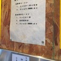 花丸ラーメンを食べに、ところが!!!