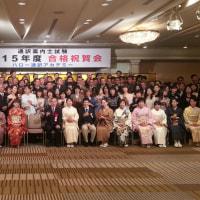 2015年度<合格祝賀会>感想(1)