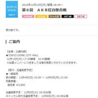 チケット一般発売「第6回 AKB48紅白対抗歌合戦」12/15(木)TDCホール