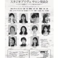 スタジオプリヴェ 発表会(ピアノソロ)2011年11月3日(祝・木)