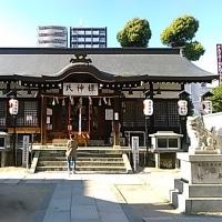 本日は難波八阪神社と敷津松之宮・大国主神社にお参り。おみくじはそれぞれ小吉・末吉。