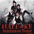 HALE to KEーAutumn Tour 2017ー @ 広島Live Juke チケット本日(7/19)より発売開始です!!
