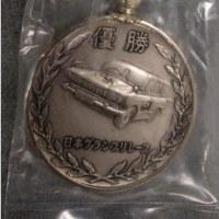 プリンススカイライン 1964年第2回日本グランプリレース優勝記念キーホルダー