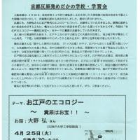 京都反原発めだかの学校・4月学習会のお知らせ