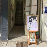 横浜画廊元町店で開かれた風間敞子先生の書展