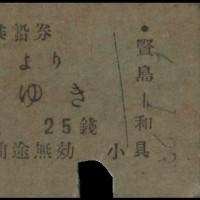 硬券追究0024 真珠湾交運
