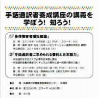 手話通訳者養成講座の講義を学ぼう!知ろう!