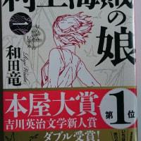 和田竜著「村上海賊の娘 第一巻,第二巻」他を買う/ピアニスト中村紘子さんの死去を悼む