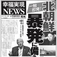 北朝鮮の暴発に備えよ!「追い詰められた金正恩守護霊、トランプ氏に挑発メッセージ」