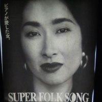 矢野顕子さんのドキュメンタリー映画見てきました!