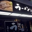 第13回八尾バル 5軒目(ラーメンほそかわ 桜ヶ丘店@近鉄八尾)