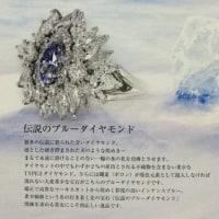 ブルーダイヤモンド 0.81ct  TYPE 2 & レッドダイヤモンド 0.5ct  コレクション