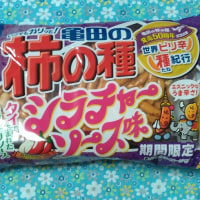 亀田の柿の種 シラチャーソース味