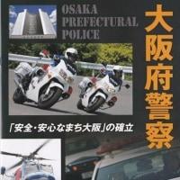 大阪府警察見学・自分史