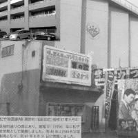 """""""映画館巡り 日活と宝塚劇場"""""""