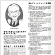 鈴木朝夫のエッセイ集・・・「高知ぷらっとウォーク見聞録」 10月発行予定  予約受付中!