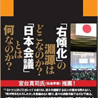 安倍自民党の危険性!「日本会議」と「神道政治連盟」との深い関係!