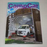 キャンプカーマガジン 11月号(2016)