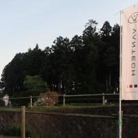 三島ダイハツ&バンテック厚木 合同キャンプの集い
