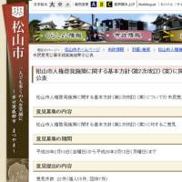 松山市のパブコメ(人権)結果公表されてます