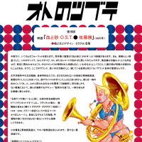 管楽器専門誌『poco a poco 9月 コラム:オトのツブテ 第15回の仕事』