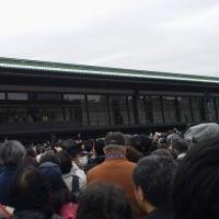天皇誕生日 一般参賀に行ってきました