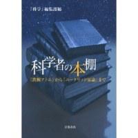 「科学者の本棚」