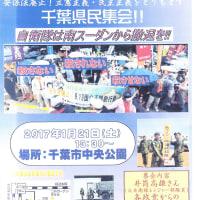 安保法廃止!1.21千葉県民集会パレード