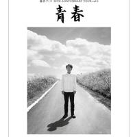 藤井フミヤ 30TH ANNIVERSARY TOUR vol.1 青春 in 高松!