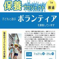 福島の子どもたちを 放射能から守ろう!ボランテイア大募集 in 勝浦