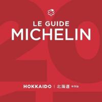 ミシュランガイド北海道2017特別版