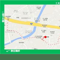 ● 「秋谷整骨院」(横須賀市)のご案内