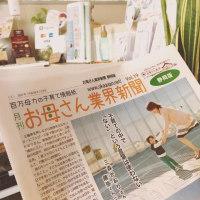 ★お母さん業界新聞