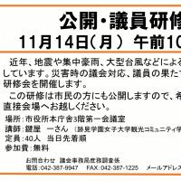 【お知らせ】11月14日(月)公開・議員研修会
