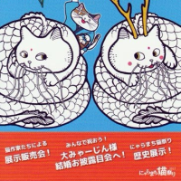 「ネコもの市」が開催されます! @nara_mise