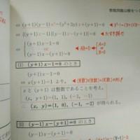 本当によく分かる数学シリーズを読み始めました
