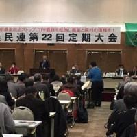 農民連第22回定期大会が3日間開催されました!