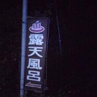 西伊豆にある無料の露天風呂がお気に入り・・・ずいぶん昔の記事の再投稿ですが!