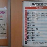 Suica対応@広丘駅・続報