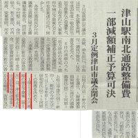 津山市議会3月定例議会閉会