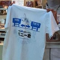 リニー君Tシャツの販売を始めました(^_^)/ @nara_mise