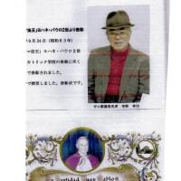 ゼロ磁場 西日本一 氣パワー・開運スポット 法王に推薦(11月21日)