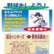 初心者大歓迎! 野球体験会開催!6月24日(土)