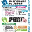 山口の仮処分裁判2回目、広島の地裁本訴、高裁抗告審など